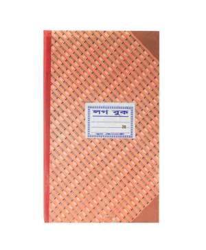 Register Khata - 16 No